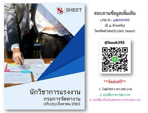 นักวิชาการแรงงาน กรมการจัดหางาน 2563 (สอบพนักงาน)