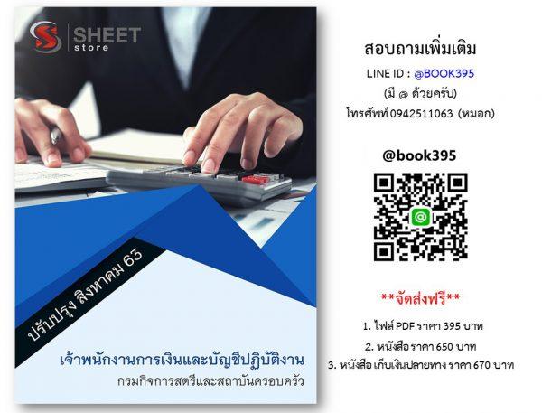 แนวข้อสอบ เจ้าพนักงานการเงินและบัญชีปฏิบัติงาน กรมกิจการสตรีและสถาบันครอบครัว 2563