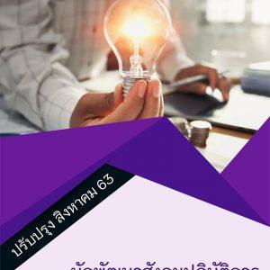 แนวข้อสอบ นักพัฒนาสังคม กรมกิจการสตรีและสถาบันครอบครัว 2563
