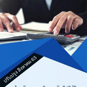 แนวข้อสอบ เจ้าพนักงานการเงินและบัญชี กรมกิจการสตรีและสถาบันครอบครัว 63