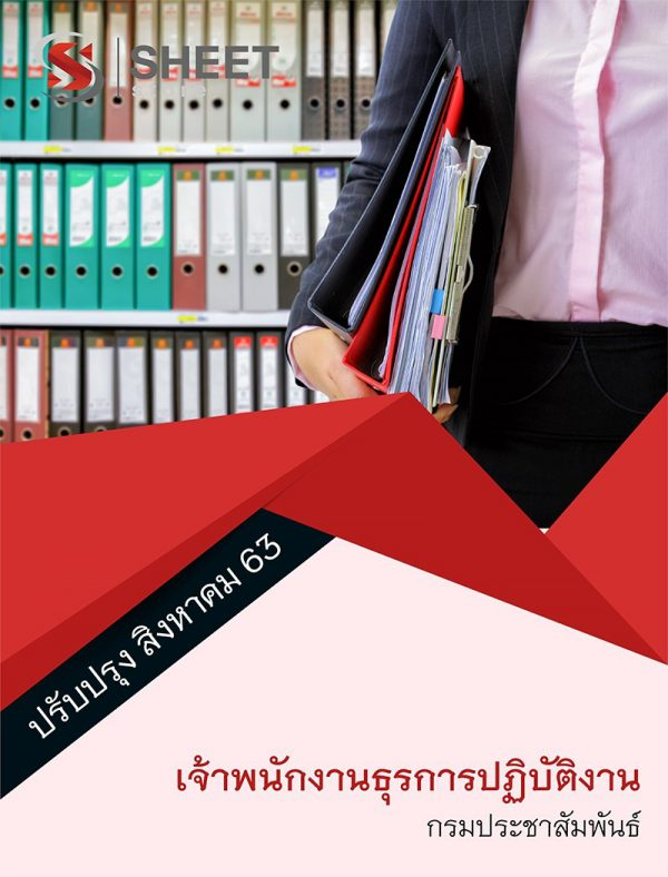แนวข้อสอบ เจ้าพนักงานธุรการปฏิบัติงาน กรมประชาสัมพันธ์ 2563