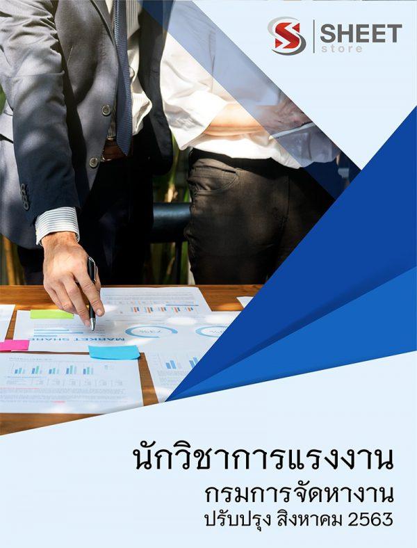 แนวข้อสอบ นักวิชาการแรงงาน กรมการจัดหางาน 2563 (สอบพนักงาน)
