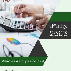แนวข้อสอบ นักวิชาการเงินและบัญชี สำนักงานสาธารณสุขจังหวัด (สสจ) 2563
