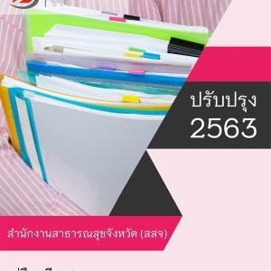 แนวข้อสอบ เจ้าพนักงานธุรการ สำนักงานสาธารณสุขจังหวัด (สสจ) 2563