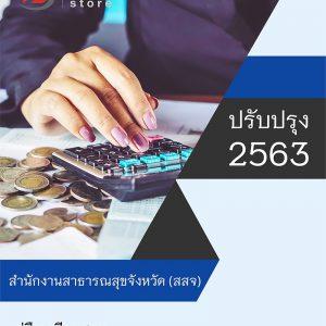 แนวข้อสอบ เจ้าพนักงานการเงินและบัญชี สำนักงานสาธารณสุขจังหวัด 2563