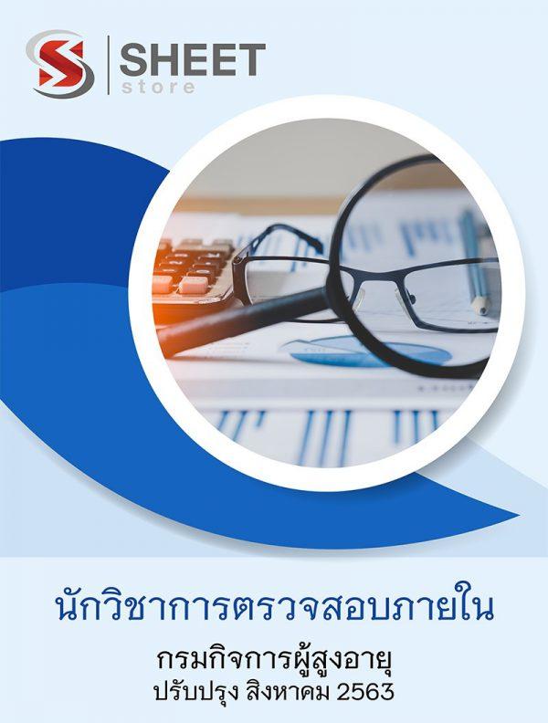 แนวข้อสอบ นักวิชาการตรวจสอบภายใน กรมกิจการผู้สูงอายุ 2563