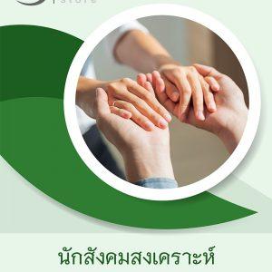 แนวข้อสอบ นักสังคมสงเคราะห์ กรมกิจการผู้สูงอายุ 2563
