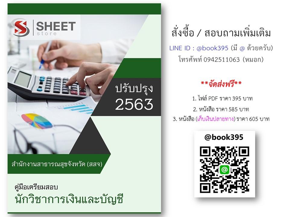 นักวิชาการเงินและบัญชี สำนักงานสาธารณสุขจังหวัด (สสจ) 2563