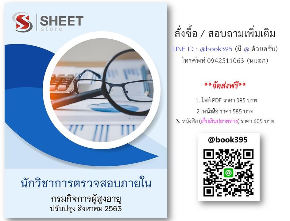 นักวิชาการตรวจสอบภายใน กรมกิจการผู้สูงอายุ 2563