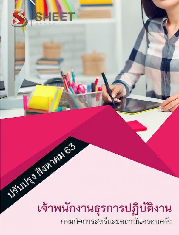 แนวข้อสอบ เจ้าพนักงานธุรการ กรมกิจการสตรีและสถาบันครอบครัว 2563