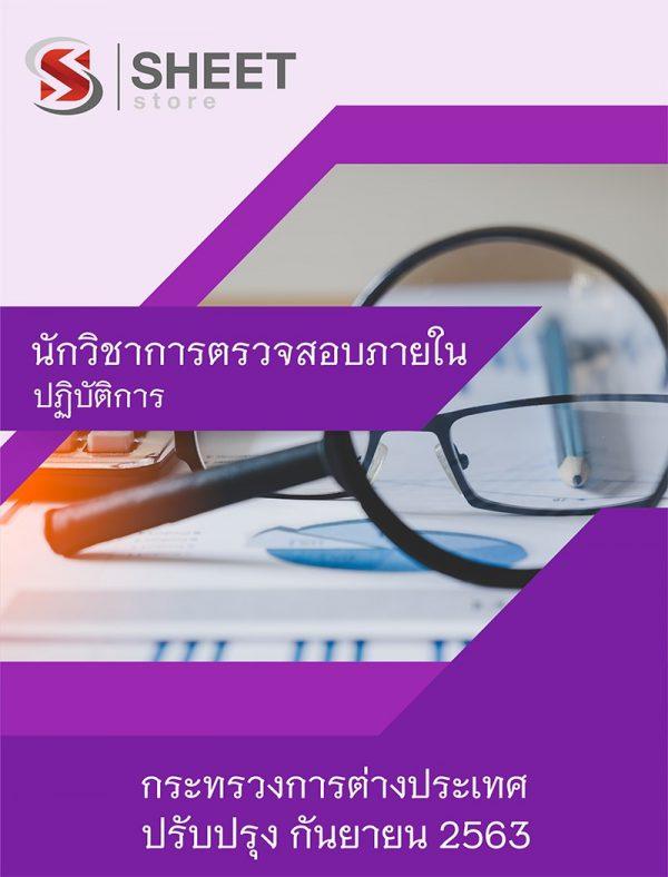 ข้อสอบ นักวิชาการตรวจสอบภายในปฏิบัติการ กระทรวงการต่างประเทศ 2563