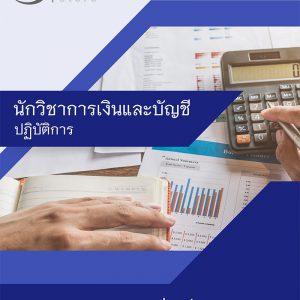 ข้อสอบ นักวิชาการเงินและบัญชีปฏิบัติการ กระทรวงการต่างประเทศ 2563