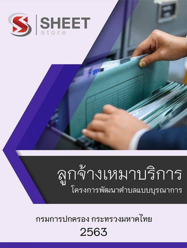แนวข้อสอบ ลูกจ้างเหมาบริการ กรมการปกครอง กระทรวงมหาดไทย 2563
