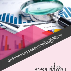 แนวข้อสอบ นักวิชาการตรวจสอบภายในปฏิบัติการ กรมที่ดิน 2563