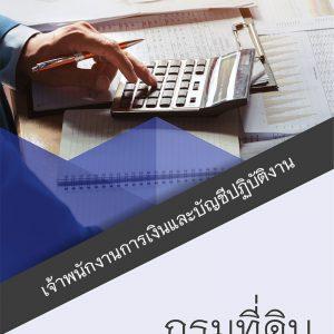 แนวข้อสอบ เจ้าพนักงานการเงินและบัญชีปฏิบัติงาน กรมที่ดิน 2563