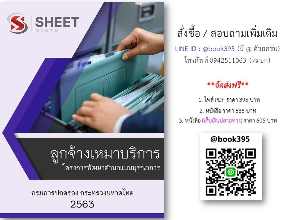 แนวข้อสอบ ลูกจ้างเหมาบริการ โครงการพัฒนาตำบลแบบบุรณาการ กรมการปกครอง กระทรวงมหาดไทย 2563