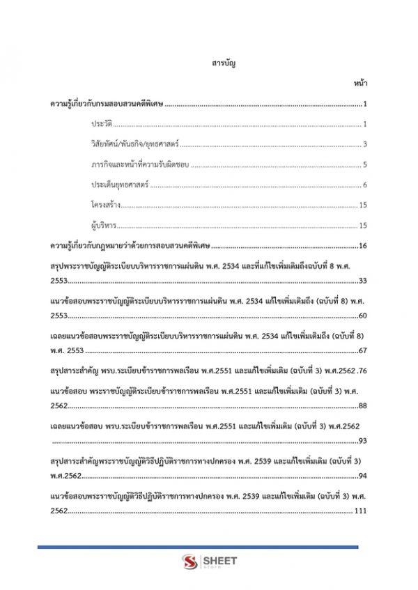 แนวข้อสอบ นักวิเทศสัมพันธ์ปฏิบัติการ กรมสอบสวนคดีพิเศษ 2563