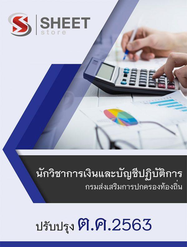 แนวข้อสอบ นักวิชาการเงินและบัญชีปฏิบัติการ ท้องถิ่น (กสถ) 2563