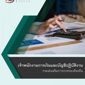 แนวข้อสอบ เจ้าพนักงานการเงินและบัญชีปฏิบัติงาน ท้องถิ่น (กสถ) 2563