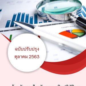 แนวข้อสอบ เจ้าพนักงานป้องกันการทุจริตปฏิบัติการ สำนักงาน ป.ป.ช. 2563