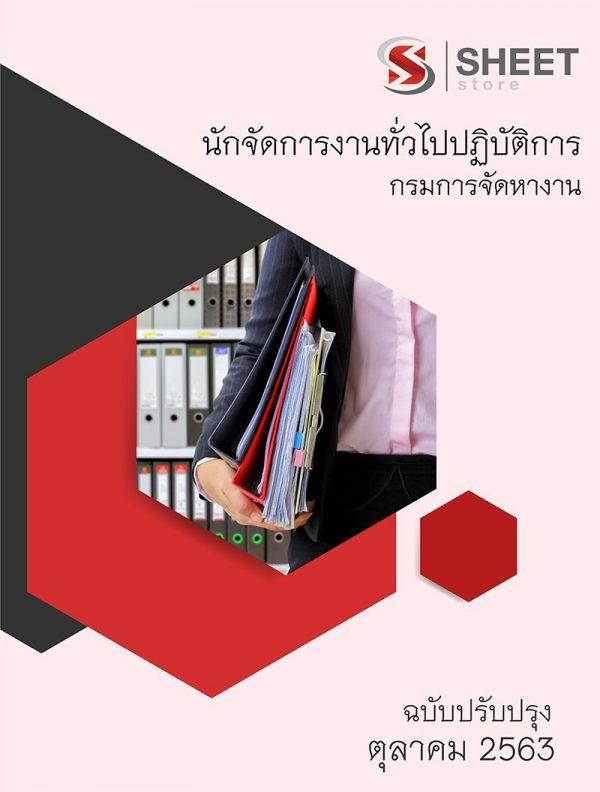แนวข้อสอบ นักจัดการงานทั่วไปปฏิบัติการ กรมการจัดหางาน 2563