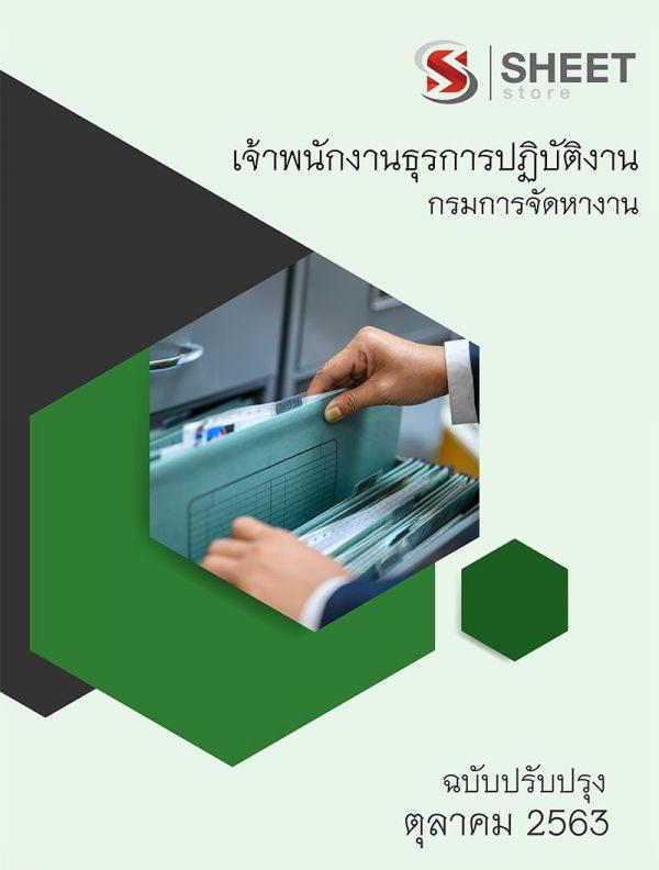 แนวข้อสอบ เจ้าพนักงานธุรการปฏิบัติงาน กรมการจัดหางาน 2563