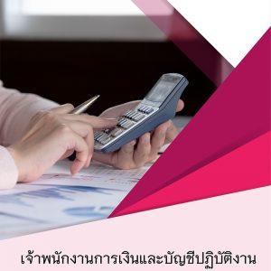 แนวข้อสอบ เจ้าพนักงานการเงินและบัญชี สำนักงานปลัดกระทรวงพลังงาน 2563