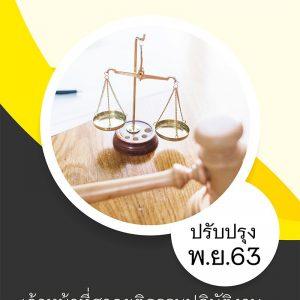 ข้อสอบ เจ้าหน้าที่ศาลยุติธรรมปฏิบัติงาน สำนักงานศาลยุติธรรม 2563