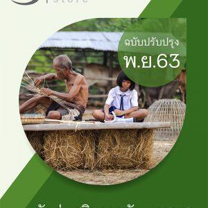 ข้อสอบ นักส่งเสริมการพัฒนาชุมชน กรมการพัฒนาชุมชน 2563