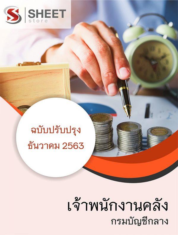 แนวข้อสอบ เจ้าพนักงานคลัง กรมบัญชีกลาง 2563