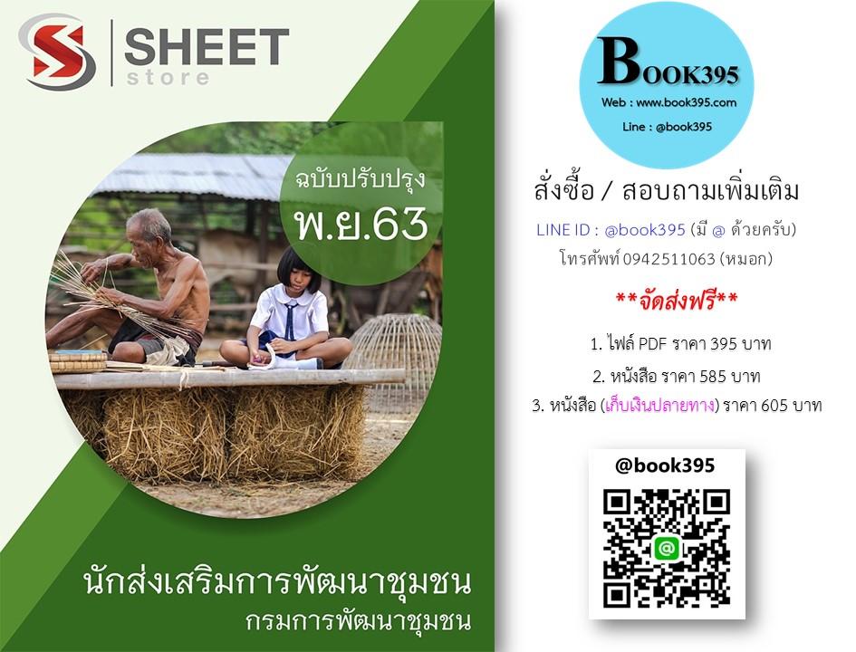 แนวข้อสอบ นักส่งเสริมการพัฒนาชุมชน กรมการพัฒนาชุมชน 2563