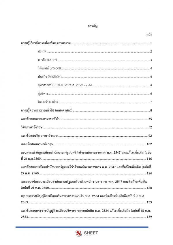 แนวข้อสอบ นักวิชาการพัสดุ กรมส่งเสริมอุตสาหกรรม 2563