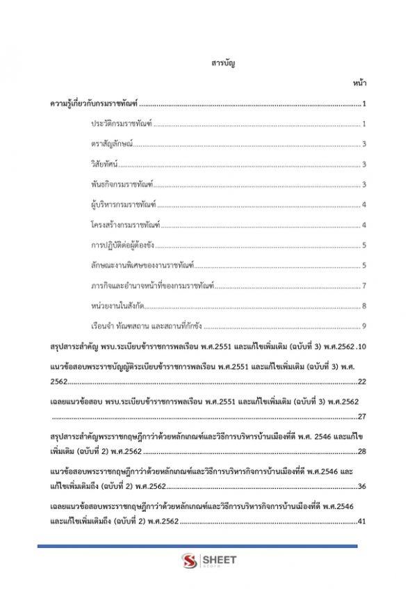 ข้อสอบ นักสังคมสงเคราะห์ปฏิบัติการ กรมราชทัณฑ์ 2563