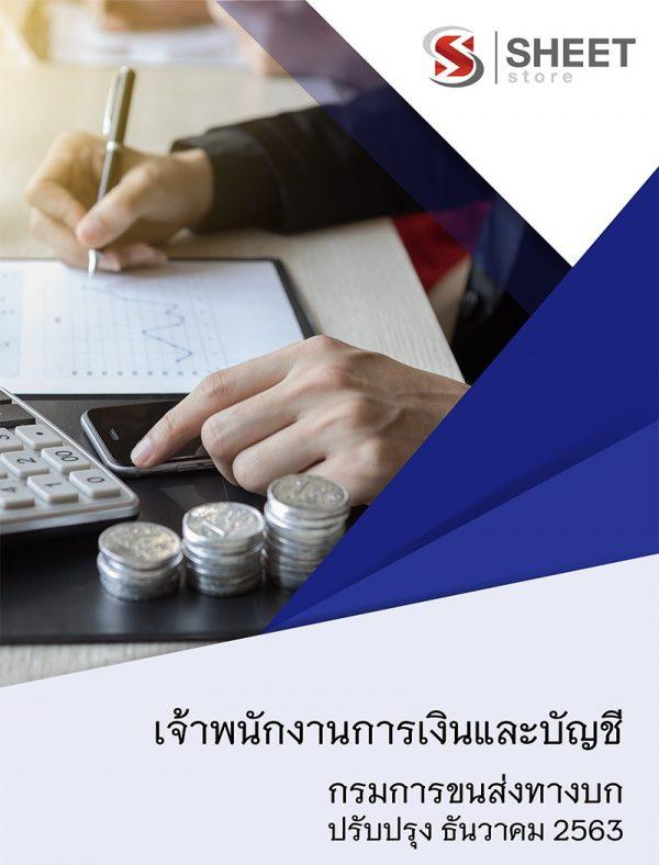 ข้อสอบ เจ้าพนักงานการเงินและบัญชี กรมการขนส่งทางบก 2563