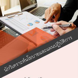 แนวข้อสอบ นักวิเคราะห์นโยบายและแผน สำนักงานปลัดกระทรวงสาธารณสุข 2563