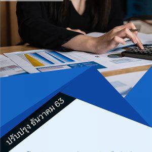 แนวข้อสอบ เจ้าพนักงานการเงินและบัญชีปฏิบัติงาน กรมเจรจาการค้า 2563