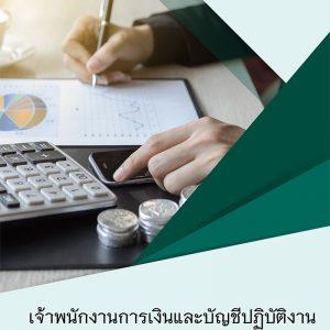 ข้อสอบเจ้าพนักงานการเงินและบัญชีปฏิบัติงาน กรมส่งเสริมการเกษตร 2563