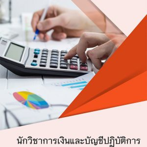 ข้อสอบนักวิชาการเงินและบัญชีปฏิบัติการ กรมส่งเสริมการเกษตร 2563