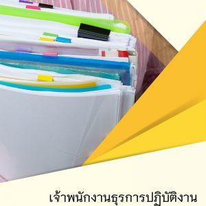 ข้อสอบเจ้าพนักงานธุรการปฏิบัติงาน กรมส่งเสริมการเกษตร 2563