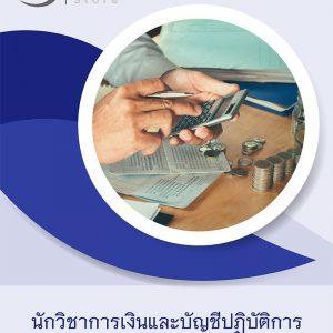 แนวข้อสอบ นักวิชาการเงินและบัญชีปฏิบัติการ สำนักงานปรมาณูเพื่อสันติ 2563