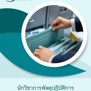แนวข้อสอบ นักวิชาการพัสดุปฏิบัติการ สำนักงานปรมาณูเพื่อสันติ 2563