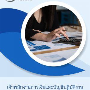 แนวข้อสอบ เจ้าพนักงานการเงินและบัญชีปฏิบัติงาน สำนักงานปรมาณู 2563