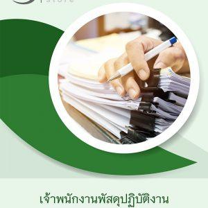 แนวข้อสอบ เจ้าพนักงานพัสดุปฏิบัติงาน สำนักงานปรมาณูเพื่อสันติ 2563