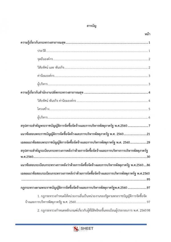 แนวข้อสอบ นักวิชาการพัสดุปฏิบัติการ สำนักงานปลัดกระทรวงสาธารณสุข (สปสธ) 2563