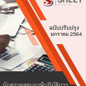 ข้อสอบ นักตรวจสอบภาษีปฏิบัติการ กรมสรรพากร 2564