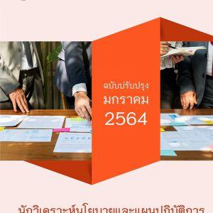 แนวข้อสอบ นักวิเคราะห์นโยบายและแผนปฏิบัติการ กรมพัฒนาสังคม 2564