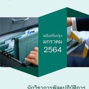 ข้อสอบ นักวิชาการพัสดุปฏิบัติการ กรมพัฒนาสังคมและสวัสดิการ 2564