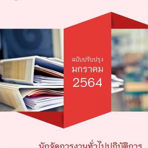 ข้อสอบ นักจัดการงานทั่วไปปฏิบัติการ กรมพัฒนาสังคมและสวัสดิการ 2564