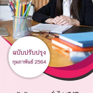 ข้อสอบ นักจัดการงานทั่วไปปฏิบัติการ สำนักงานปลัดกระทรวงวัฒนธรรม 2564