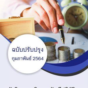 ข้อสอบนักวิชาการเงินและบัญชีปฏิบัติการ สำนักงานปลัดกระทรวงวัฒนธรรม 2564
